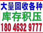 厦门岛外紫铜回收-回收电话:18046329777