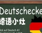 抢到算你赢全新超值低至99元德语启蒙名师课堂