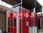 江苏镇江钣金喷漆专用汽车烤漆房 金鼎专业汽车烤漆房厂家