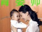 昌盛家政公司大量招收学员、培训月嫂、育婴师。
