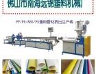 塑料挤出机PP/PE/ABS/PS通用管材挤出生产线