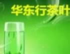 华东行茶叶加盟