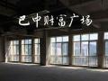 江北 巴中财富广场 写字楼 259平米