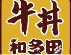 和多田牛丼日式牛肉饭加盟多少钱加盟优势有哪些