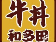和多田牛丼日式牛肉饭加盟多少钱?加盟优势有哪些?