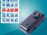 移路通E6 微型摄像头 超小监控摄像机 隐形无线摄像头