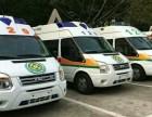 全国联网救护车出租 120私人救护车出租