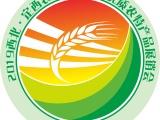 2019西北 定西农业博览会暨优质 农特产品展销会