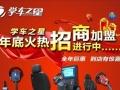胡小黎在湖南创业加盟了学车之星 驾吧项目生意火爆