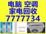 东营液晶电视 空调 电脑 手机回收