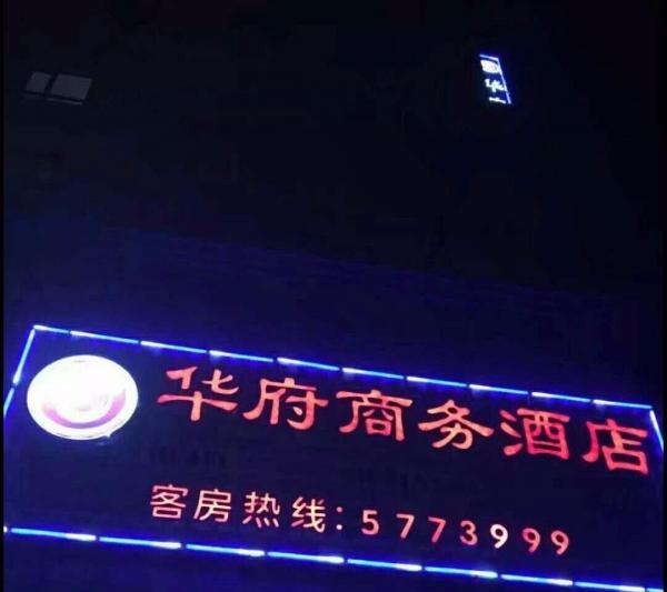 商务酒店对外承包(9成新)