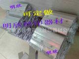 厂家销售 锡膏铝合金刮刀/SMT铝手刮刀/明欣不锈钢锡膏刮墨刀