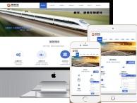 广州网站建设PC网站 手机网站 响应式网站,微商城