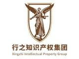 成都行之知识产权-商标注册-一站式知识产权服务
