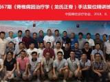 2020年2月19日在广州举办龙氏正骨手法复位研修班