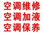 上海空调维修中心 写字楼中央空调维修 空调加氟保养