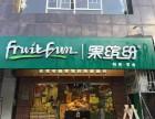 在武汉开一家囊括全球好吃水果的果缤纷特色水果连锁店