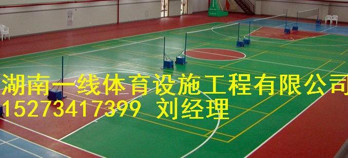 娄底双峰县pvc羽毛球场报价,羽毛球场预算湖南一线体育设施