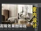 上海室内CAD制图培训费用,长宁软装设计培训开课了