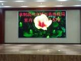 LED显示屏 室内室外全彩显示屏