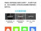 张槎微信小程序开发,公众号推广
