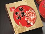 华美月饼 七星伴月810g多口味双黄莲蓉中秋月饼礼盒团购广式月饼