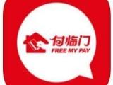 上海付临门直招一级代理商!