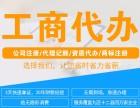商标注册 高新技术企业认定 微企补助申请 代理记账