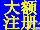 宁海提供资金办理劳务派遣许可证 验资开户 代理记账