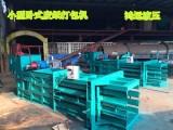 辽宁大型卧式废纸箱打包机 自动上料安全高效