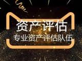 北京专业资产评估,拆迁评估,快速高效