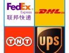 上海虹口国际快递取件电话