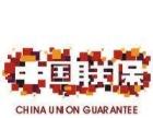 中国联保来宾维修网点