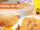 西式快餐加盟-汉堡店加盟-西餐店加盟
