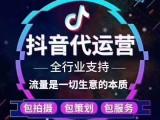 杭州下城区抖音代运营