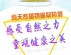 广西南宁祛斑美容美白养生食品,百健福昨日重现纯天然植物精华