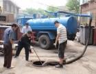 昌平县城24小时抽粪 清理隔油池,高压车清洗管道疏通