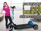 步步佳智能漫步车服务追求精益求精志存高远