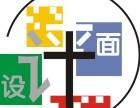 深圳宝安平面设计培训 广告设计培训 UI设计培训