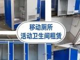 移动临时厕所,户外活动厕所出租,冲凉房,保安亭等