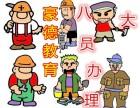 深圳哪里可以考建筑八大员安全员证,怎么报名要多少钱