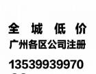 广州公司注册进出口公司代办进出口经营权公司注册