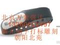 """北京手机照片雕刻""""小米手环""""体重秤""""手表""""怀表,ipad刻字"""