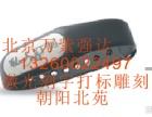 北京自拍杆公司logo雕刻畅玩手环各种礼品定制刻字