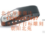 北京手机照片雕刻小米手环体重秤手表怀表,ipad刻字