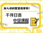 保定北市区日语培训 外教辅导 能力考N1~N5
