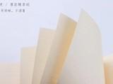 温州墨匠顺滑暖茶纸印刷纸