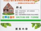 许昌浩之德专业室内保洁家政服务