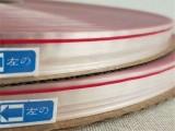OPP05封缄胶带双面胶 高压袋封口专用胶贴