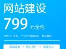 深圳华创互联专业提供网站建设,网站优化服务,799元起